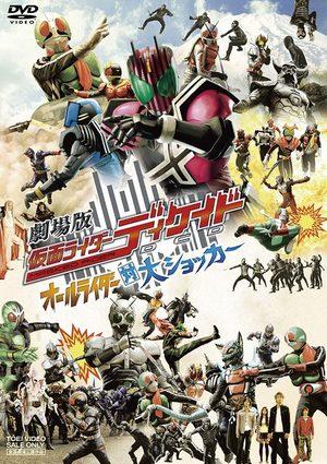 Kamen Rider Decade : All Riders vs Dai-Shocker