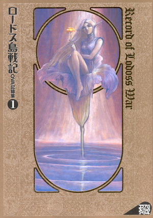 Record of Lodoss War OVA Artbook