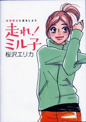 Hakone Ekiden ni Koi wo Shiyô, Hashire!! Rumiko