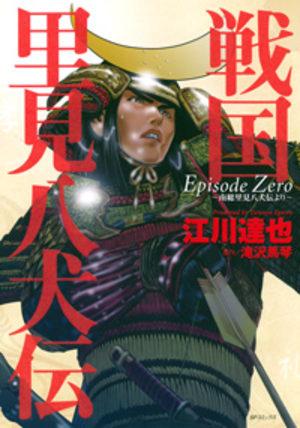 Sengoku - Satomi Hakenden Episode Zero