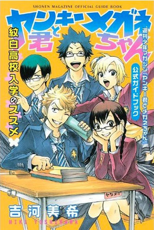 Yankee-kun to Megane-chan Official Guide Book Série TV animée
