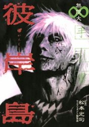 Higanjima - Data Book - Mugendai Fanbook