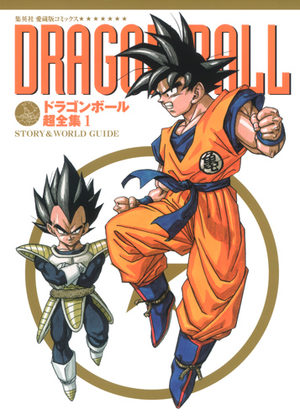 Dragon Ball Guide