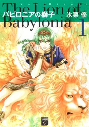 The Lion of Babylonia