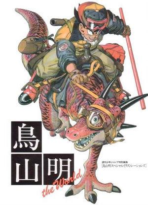 Toriyama Akira - The world Artbook