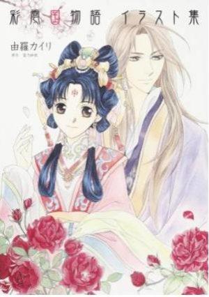 Saiunkoku Monogatari Illustrations Manga