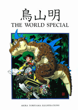 Toriyama Akira - THE WORLD SPECIAL