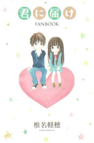 Sawako - Fanbook
