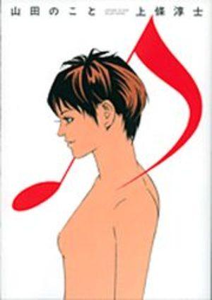 Kamijo Atsushi Kessaku-shû -Yamada no Koto- Artbook