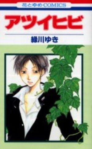 Atsui Hibi Manga