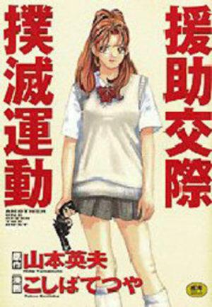 Enjokousai Bokumetsu Undou Manga