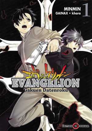 Evangelion Gakuen Datenroku Manga