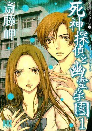 Shinigami Tantei to Yûrei Gakuen Manga