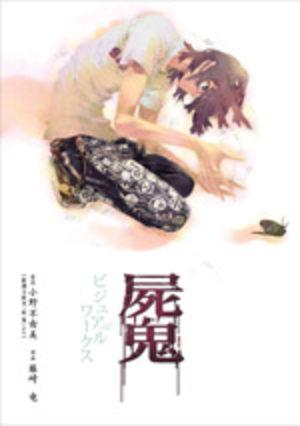 Shiki - Art Book