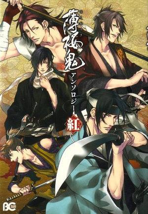 Hakuouki Red Anthology Manga