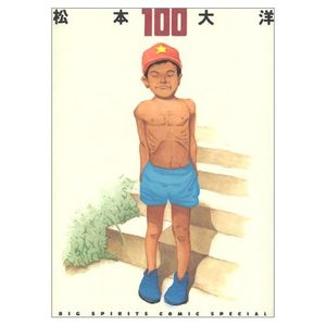 Taiyou Matsumoto - 100, Big Spirits Comic Special