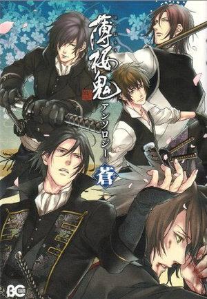 Hakuouki Blue Anthology Manga