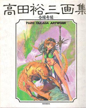 Yuzo Takada artwork (AiEN KiEN)