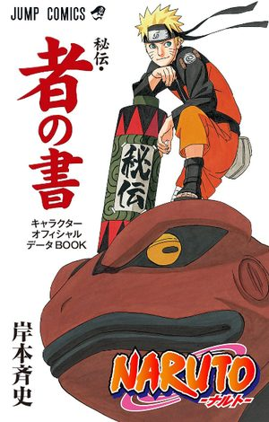 NARUTO - Hiden - Sha no Sho - Characters Official Data Book