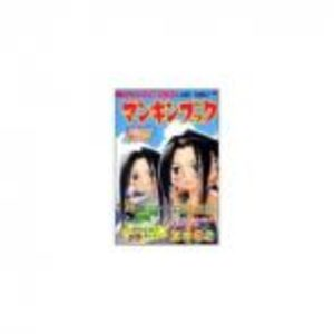 SHAMAN KING - Mankin Bukku - Official fan book OAV