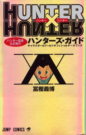 HUNTER x HUNTER - Hunter's Guide Character and World Official Data Book