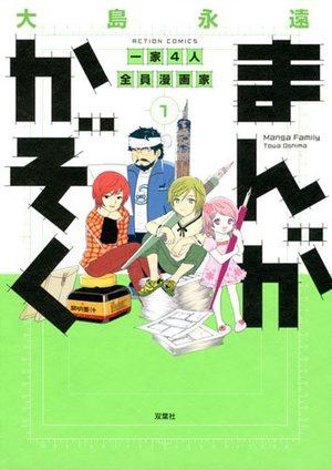 Manga Kazoku - Ie 4 Nin Zenin Mangaka!