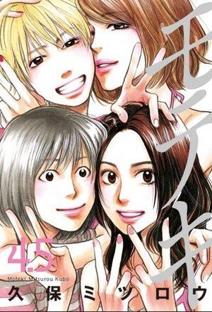 Moteki 4.5 Fanbook Fanbook