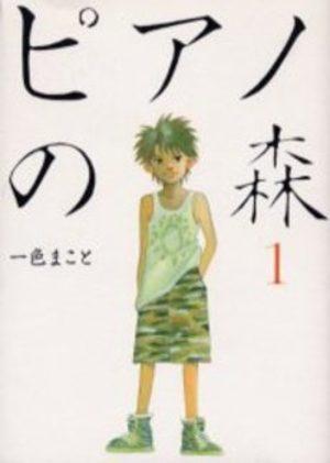 Piano Forest Manga