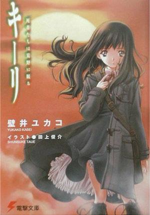 Kieli Manga