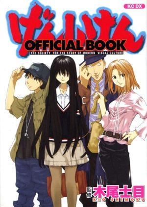 Genshiken - Official Book Manga
