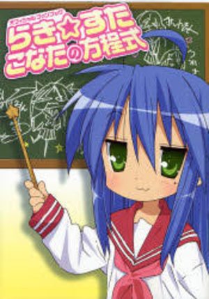 Lucky Star Official Fanbook - Konata no Houteishiki