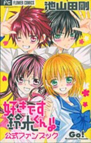 Suki Desu Suzuki-kun!! Manga