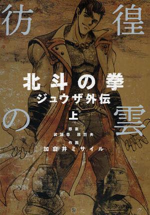 Hokuto no Ken - Jûza Gaiden