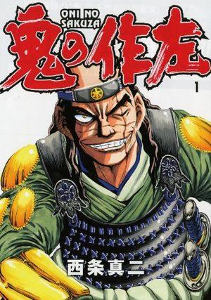 Oni no Sakuza