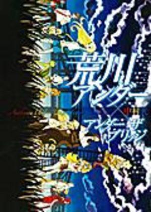 Arakawa Under the Bridge - Fanbook Manga