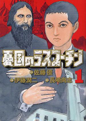 Yûkoku no Rasputin