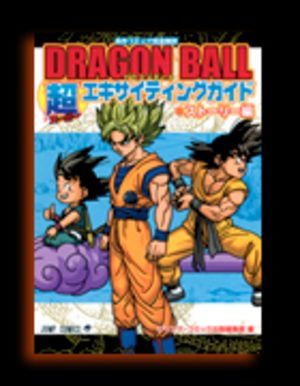 DRAGON BALL SUPER EXCITING GUIDE (STORY HEN)