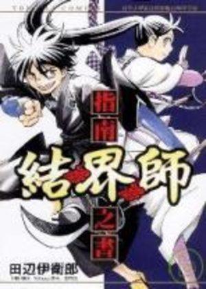 Kekkaishi - Shinan no sho