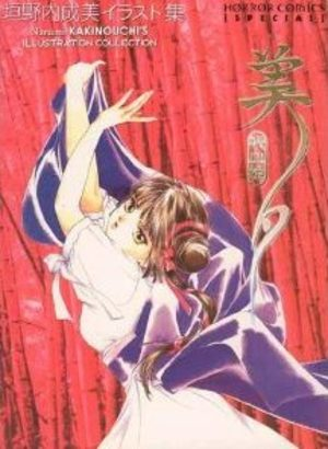 Vampire Miyu (artbook) Manga
