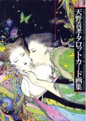 The Illustrations for Tarot Card of Yoshitaka Amano (artbook)