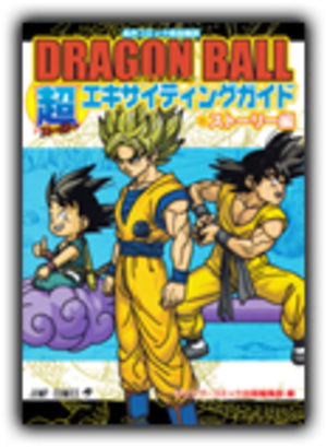 DragonBall Super Exciting Guide