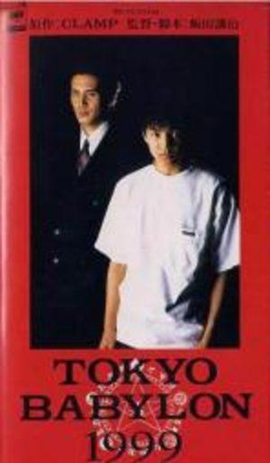 Tôkyô Babylon 1999 (film)