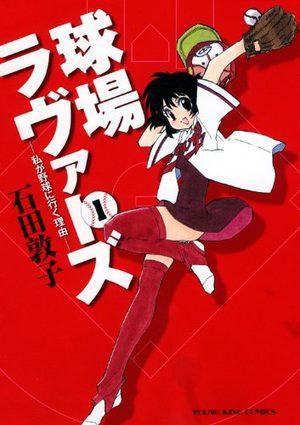 Kyûjô Lovers Manga