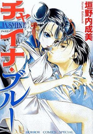 China Blue Jasmine