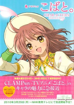 Kobato TV Anime Manga