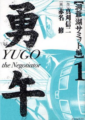 Yugo the Negotiator - Toyako Summit-hen