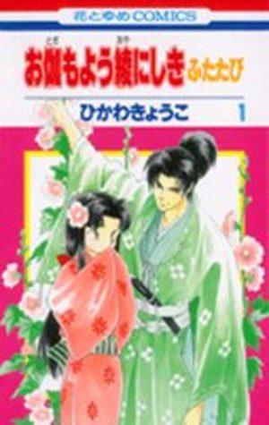 Otogi Moyô Ayanishiki Futatabi