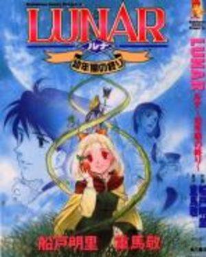 Lunar Younenki no Owari
