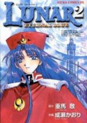 Lunar 2 : Eternal Blue Manga