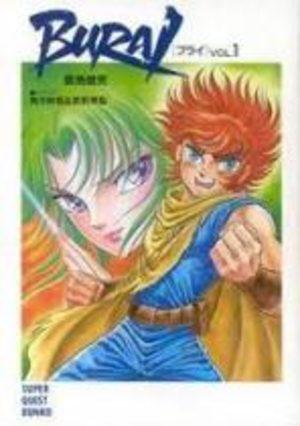 Burai II : Yamikoutei no Gyakushu Roman